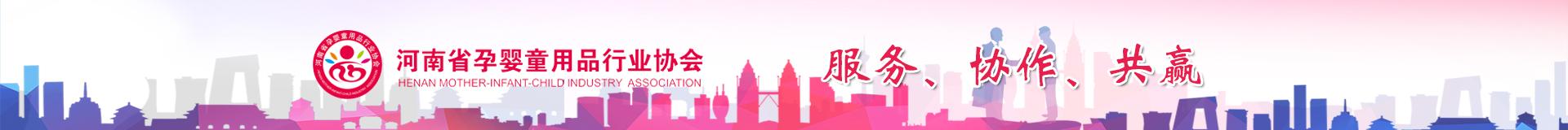 河南省亚博体育app苹果下载地址用品行业协会