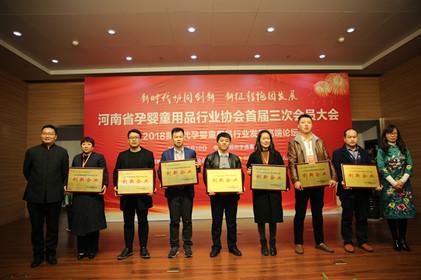 3月10日,协会表彰2017年创新企业