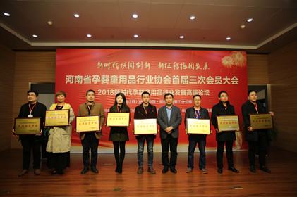 3月10日,协会表彰2017年行业先进会员单位