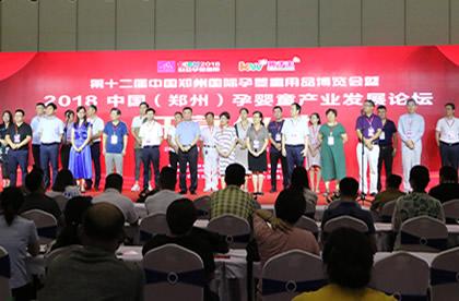 第十二届中国(郑州)国际亚博体育app苹果下载地址用品博览会取得圆满成功