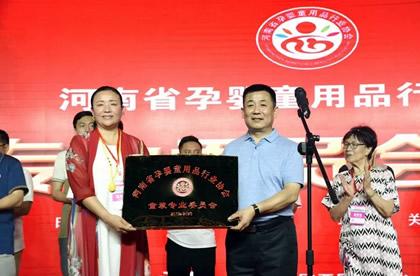 河南亚博体育app苹果下载地址用品行业协会童装专业委员会成立仪式