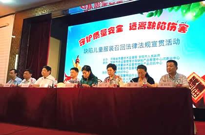 河南省缺陷儿童服装召回法律法规宣贯活动在安阳举行