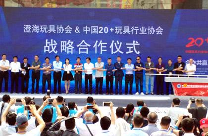 河南省亚博体育app苹果下载地址用品行业协会与全国20+玩具协会达成战略合作