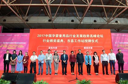 各界领导和嘉宾出席2017中国亚博体育app苹果下载地址行业发展高峰论坛