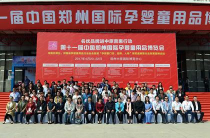 河南省亚博体育app苹果下载地址用品行业协会首届二次会员大会合影
