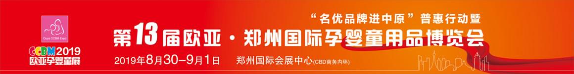 第13届中国(郑州)国际万博manbetx客户端2.0万博Manbetx官网博览会