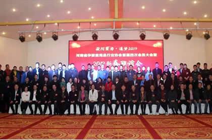 2019河南省亚博体育app苹果下载地址行业年会圆满成功举行