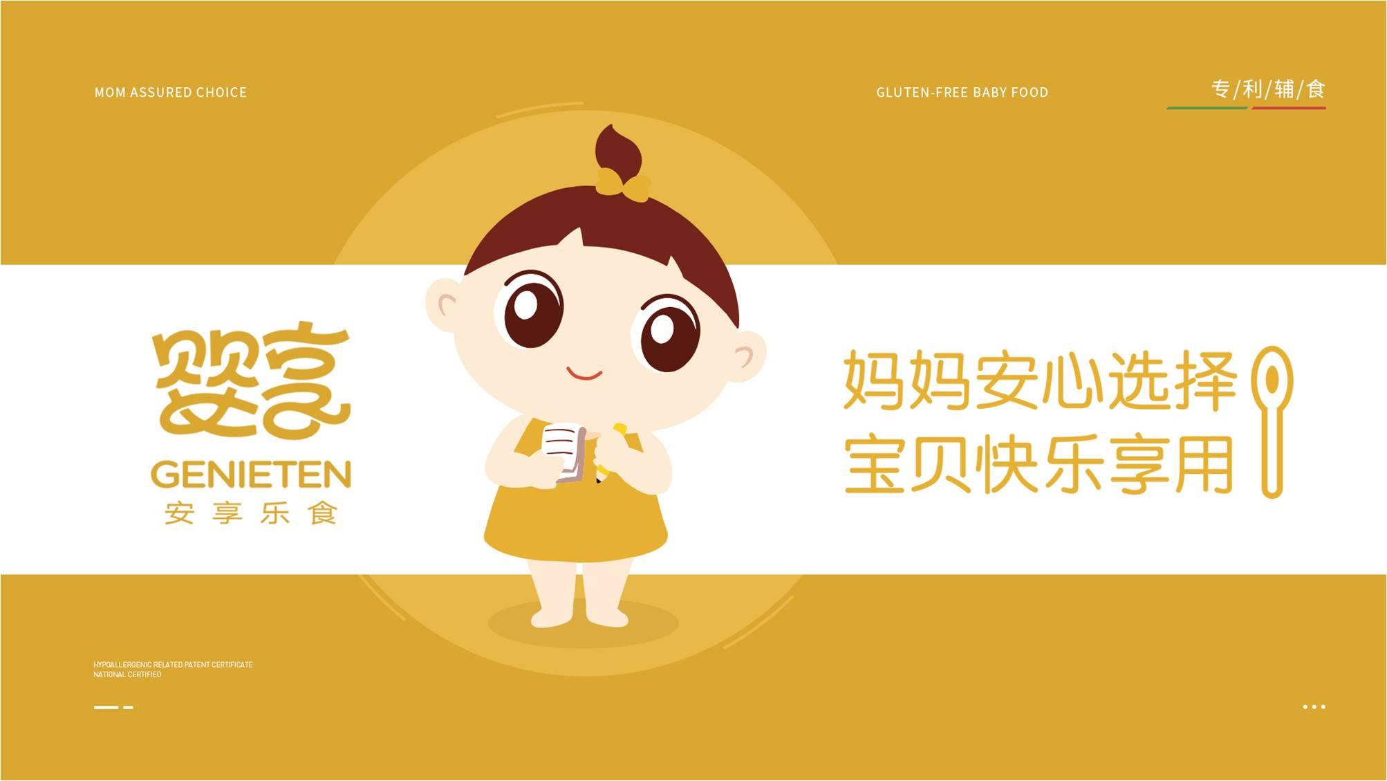 安享乐食:妈妈安心选择 宝宝快乐享用
