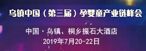 2019乌镇中国(第三届)万博manbetx客户端2.0产业链峰会