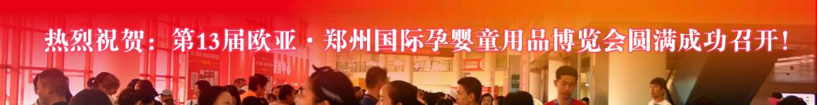热烈祝贺:第13届欧亚·郑州国际亚博体育app苹果下载地址用品博览会圆满成功召开!