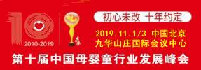 第十届中国母婴童行业发展峰会