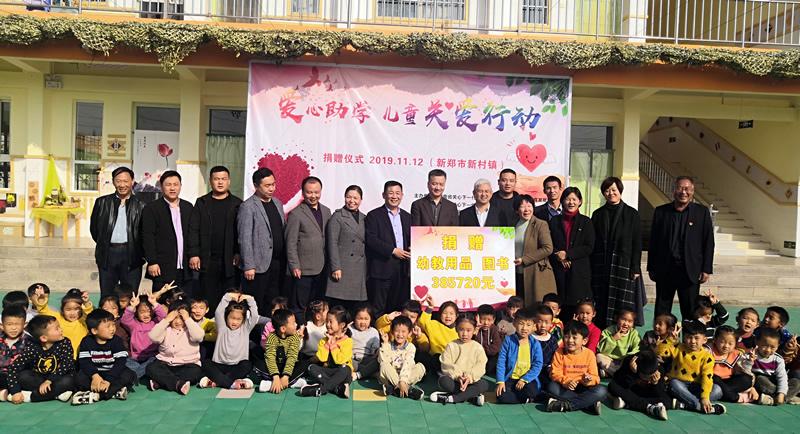 聚企业爱心为公益添彩 爱心助学走进云湾诗经幼儿园